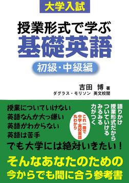 大学入試 授業形式で学ぶ基礎英語 初級・中級編-電子書籍