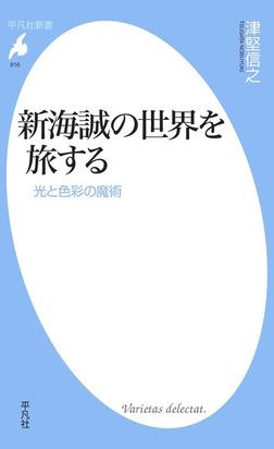 新海誠の世界を旅する-電子書籍