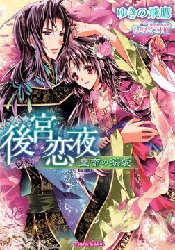 後宮恋夜 皇帝の溺愛-電子書籍