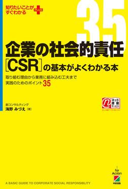 企業の社会的責任[CSR]の基本がよくわかる本-電子書籍