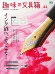 趣味の文具箱 Vol.44