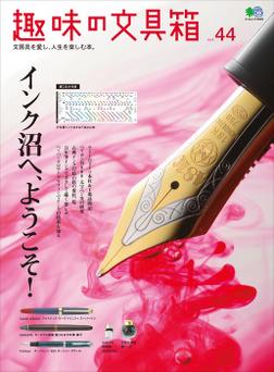趣味の文具箱 Vol.44-電子書籍