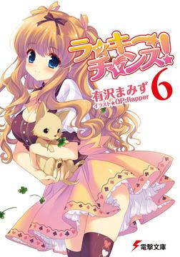 ラッキーチャンス!6-電子書籍