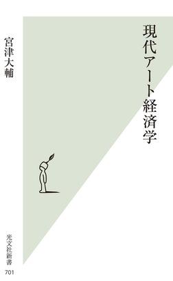 現代アート経済学-電子書籍