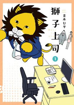 獅子上司(1)-電子書籍