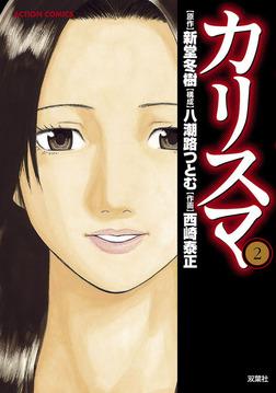 カリスマ 2巻-電子書籍