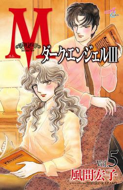 Mエム~ダーク・エンジェルIII~ 5-電子書籍