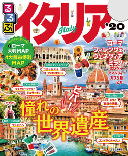 るるぶイタリア'20-電子書籍