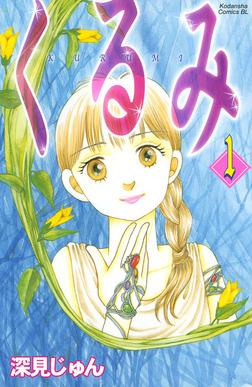 くるみ(1)-電子書籍