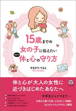 15歳までの女の子に伝えたい自分の体と心の守り方-電子書籍