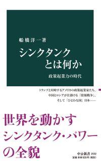シンクタンクとは何か 政策起業力の時代(中公新書)