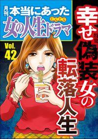 本当にあった女の人生ドラマ幸せ偽装女の転落人生 Vol.42