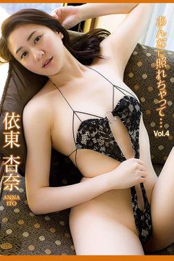 あんなに照れちゃって・・・ Vol.4 / 依東杏奈-電子書籍