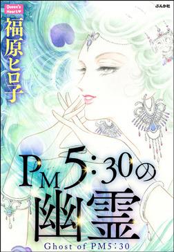 PM5:30の幽霊-電子書籍