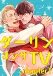 ダーリンオンザTV 【短編】:chapter1