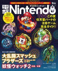 電撃Nintendo 2014年9月号