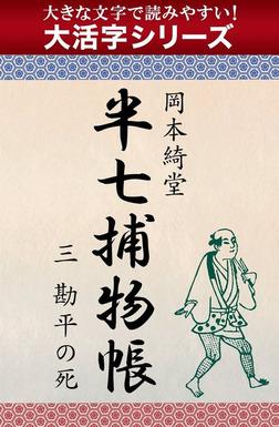 【大活字シリーズ】半七捕物帳 三 勘平の死-電子書籍