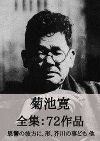 菊池寛 全集72作品:恩讐の彼方に、形、芥川の事ども