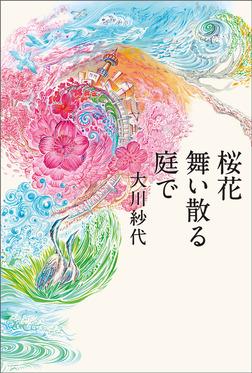 桜花舞い散る庭で-電子書籍