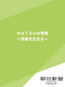 MATSUの覚悟 ~患者を生きる~-電子書籍