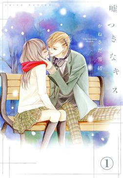 嘘つきなキス【連載版】1-電子書籍