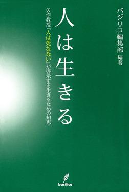 人は生きる 矢作教授『人は死なない』が啓示する生きるための知恵-電子書籍