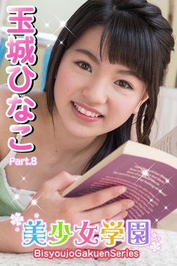 美少女学園 玉城ひなこ Part.08-電子書籍