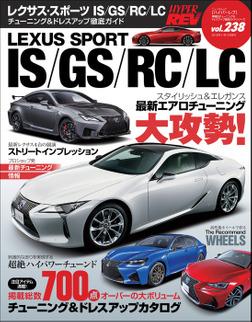 ハイパーレブ Vol.238 レクサススポーツ IS/GS/RC/LC-電子書籍