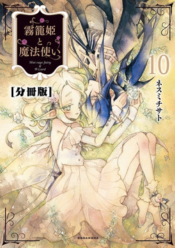 霧籠姫と魔法使い 分冊版(10) はなさないでいて-電子書籍