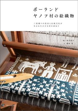 ポーランド ヤノフ村の絵織物-電子書籍