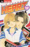 HEART(フラワーコミックス)