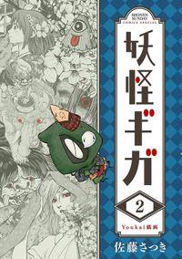 妖怪ギガ(2)【期間限定 無料お試し版】