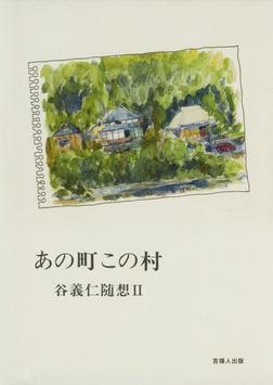 あの町この村-谷 義仁随想II--電子書籍