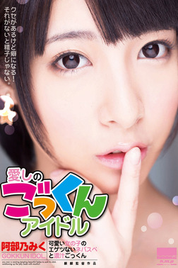 阿部乃みく-愛しのごっくんアイドル--電子書籍