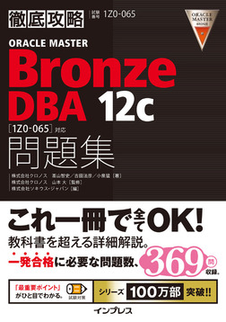徹底攻略ORACLE MASTER Bronze DBA 12c問題集[1Z0-065]対応-電子書籍