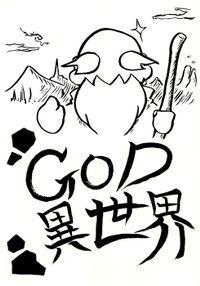 GOD異世界