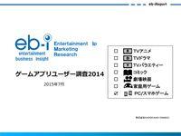 ゲームアプリユーザー調査2014