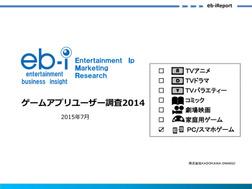 ゲームアプリユーザー調査2014-電子書籍