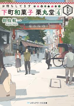 お待ちしてます 下町和菓子 栗丸堂4-電子書籍