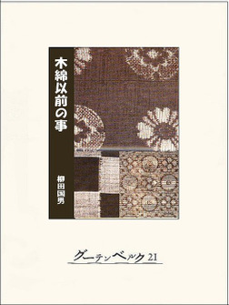 木綿以前の事-電子書籍