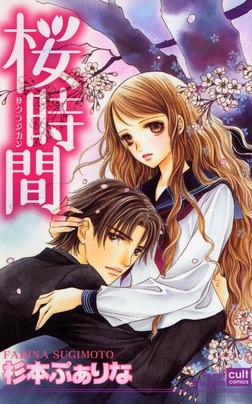 桜時間-電子書籍