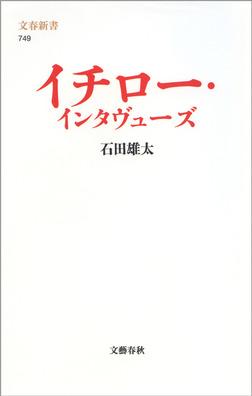 イチロー・インタヴューズ-電子書籍