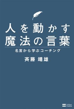 人を動かす魔法の言葉 名言から学ぶコーチング-電子書籍