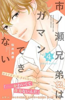 市ノ瀬兄弟はガマンできない プチデザ(4)-電子書籍
