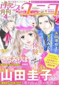 ロマンス・ユニコ / vol.4