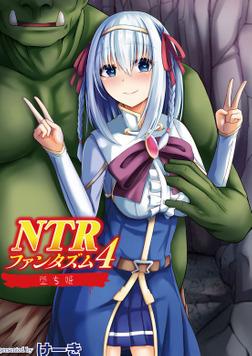 NTRファンタズム 4 堕ち姫-電子書籍