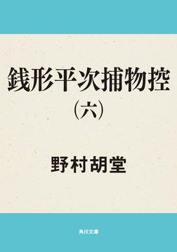銭形平次捕物控(六)-電子書籍