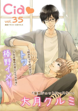 シア vol.35-電子書籍