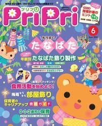 PriPri プリプリ 2016年6月号