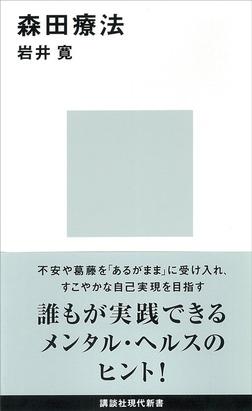 森田療法-電子書籍